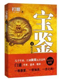 宝鉴4-蛇吞象