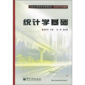 全国高等职业教育规划教材·经济管理基础课:统计学基础