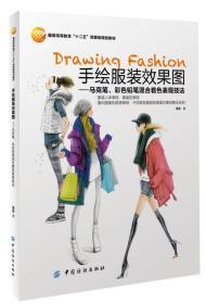 手绘服装效果图:马克笔、彩色铅笔混合着色表现技法