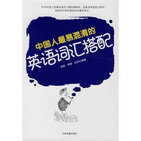 地道英语百日通丛书:英语常用词搭配十日通