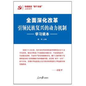 全面深化改革:引领民族复兴的动力机制
