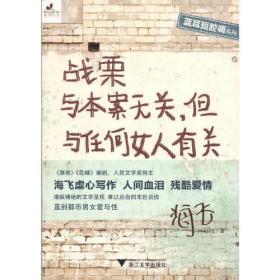 二手书八成新战栗与本案无关 但与任何女人有关海飞浙江大学出版社9787308107952