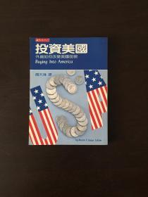 天下丛书 投资美国 外资如何改变美国面貌