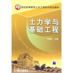 【二手包邮】土力学与基础工程 代国忠 机械工业出版社