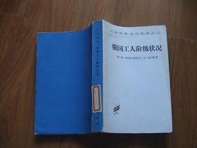 俄国工人阶级状况  汉译世界学术名著丛书