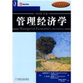 满29包邮 管理经济学(原书第9版)托马斯(Thomas C.R.) 莫瑞(葛凤玲