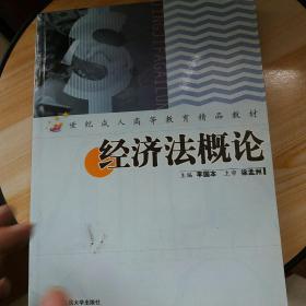 经济法概论(第2版)/21世纪成人高等教育精品教材