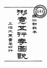 【复印件】国术新教本形意五行拳图说-1930年版-