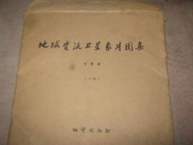 地球资源卫星象片图集  甘肃省(54张)