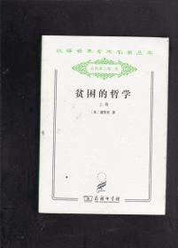 (汉译世界学术名著丛书 分科本 政法)贫困的哲学(上下卷)