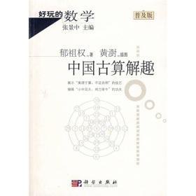 好玩的数学:中国古算解趣(普及版)