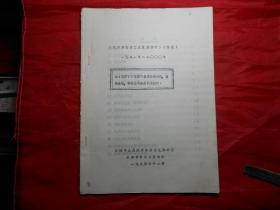 《天津市食品工业1981年-2000年发展纲要》草案 (打字油印本)