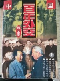 百年外交风云录  上.