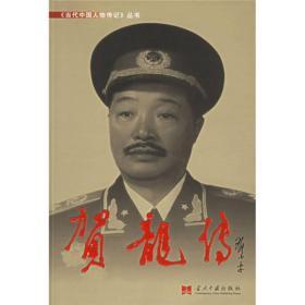 贺龙传/当代中国人物传记丛书