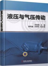 液压与气压传动 刘军营 机械工业出版社 9787111492764