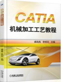 CATIA机械加工工艺教程