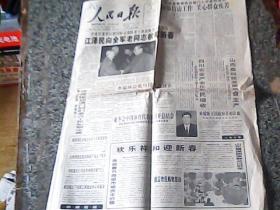 人民日报 1999年2月9日 ( 1-12版)