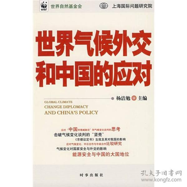 世界气候外交和中国的应对