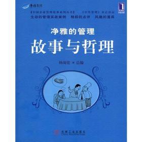 净雅的管理故事与哲理杨沛霆 杨沛霆机械工业出版社