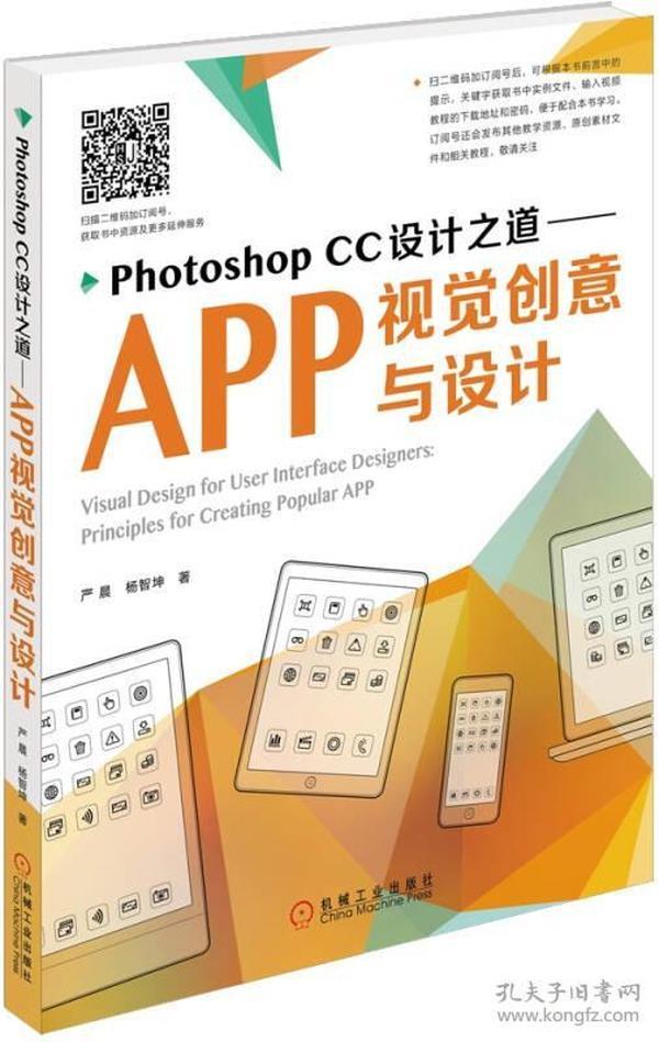 Photoshop CC设计之道:APP视觉创意与设计
