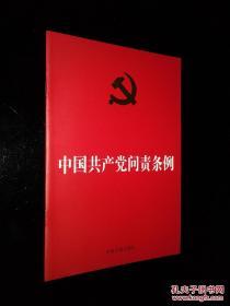 中国共产党问责条例【一版一印】