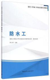 防水工/建筑工程施工职业技能培训教材