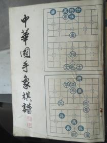 中国国手象棋谱