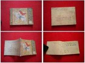 《偷梁换柱》兵法9,漓江1982.11一版一印26万册,5956号,连环画