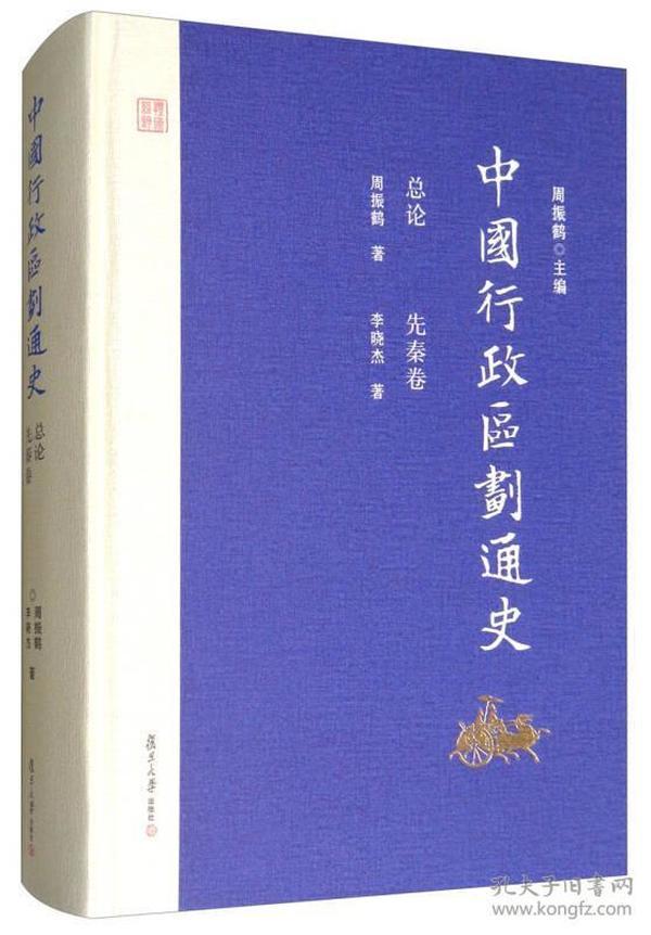 中国行政区划通史·总论 先秦卷(修订本)