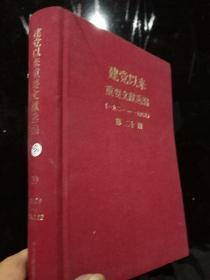 建党以来重要文献选编:1921-1949第二十册