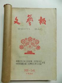 《文艺报》1960年13-24期合订本!