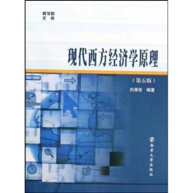 现代西方经济学原理(第5版)