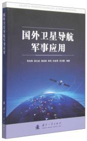 国外卫星导航军事应用