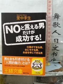 NOと言える男だけが成功する! 日文原版64开王様文库综合书 日语正版