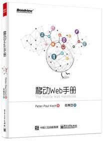移动Web手册