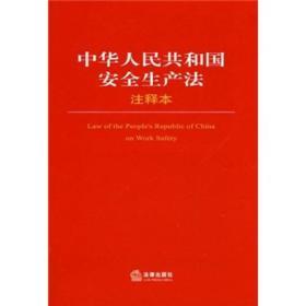 当天发货,秒回复咨询 TKC 正版 中华人民共和国安全生产法(注释本)/9787503684296/法律出版社法规中心/法律出版社 新华书店畅销书籍 如图片不符的请以标题和isbn为准。