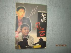 韩国围棋名局详解丛书-龙虎风云 9864