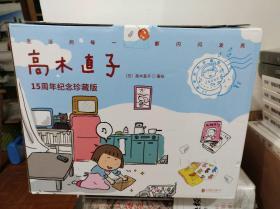 高木直子十五周年纪念珍藏版(定制日系手提包)