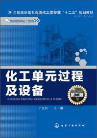 """化工单元过程及设备(第二版)/全国高职高专石油化工类专业""""十二五""""规划教材"""