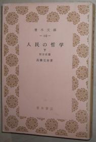 日文原版书 人民の哲学 〈下〉 哲学史篇  (1956年) 高桥庄治 (著)