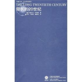 漫长的20世纪