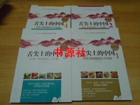 舌尖上的中国(1.2.3.4)