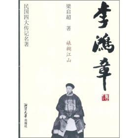 民国四大传记名著:李鸿章传(裱糊江山)