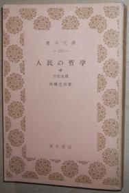 日文原版书 人民の哲学〈中〉弁証法篇 (青木文库) 1955 高桥庄治 (著)