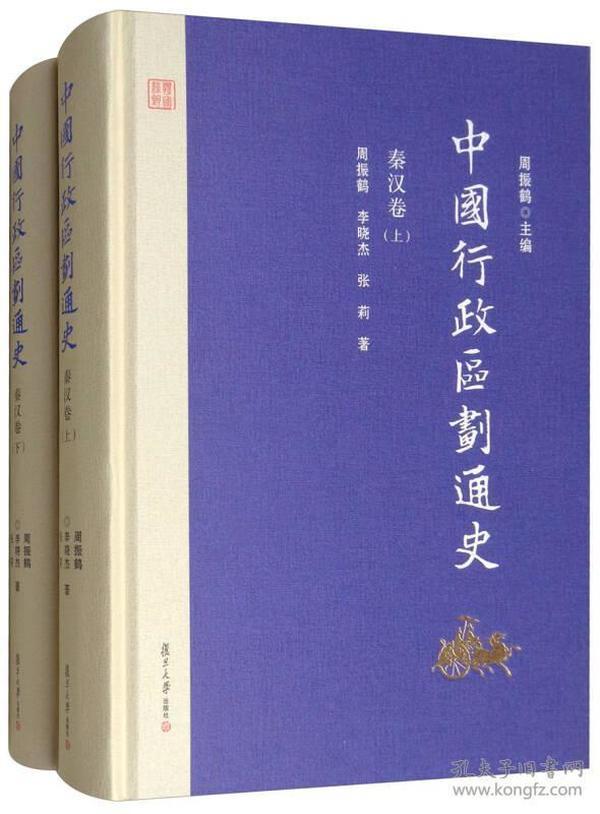 中国行政区划通史·秦汉卷(修订本 套装上下册)