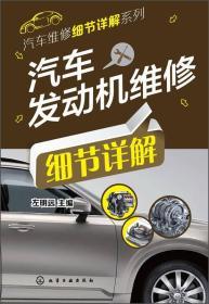 汽车维修细节详解系列:汽车发动机维修细节详解