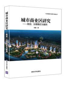正版城市商业区研究-规划.治理模式与案例张健清华大学出版社9787302398028ai1