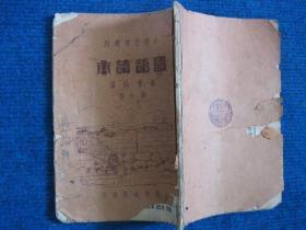 小学校初级用   国语读本  第七册(民国25年12月再版)