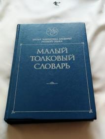 малыйтолковыйслоьарь 俄文版
