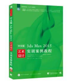 中文版3ds Max 2015艺术设计实训案例教程
